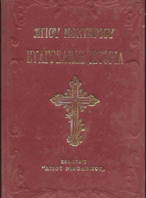 Ευαγγελική Ιστορία
