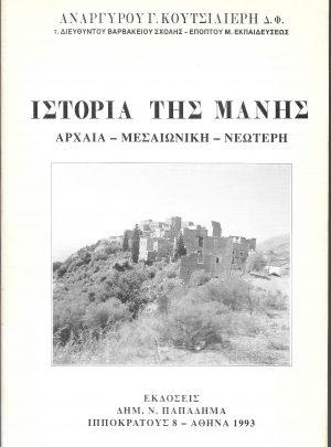 Ιστορία της Μάνης, Αρχαία – Μεσαιωνική – Νεώτερη