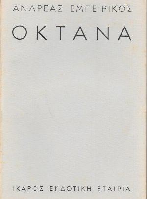 Οκτάνα