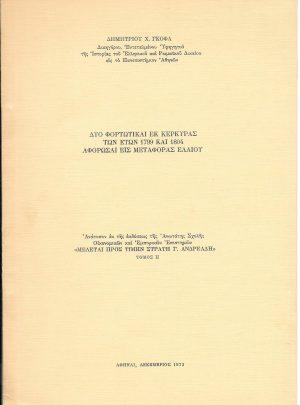 Δύο φορτωτικαί εκ Κερκύρας των ετών 1799 και 1804 αφορώσαι εις μεταφοράς ελαίου
