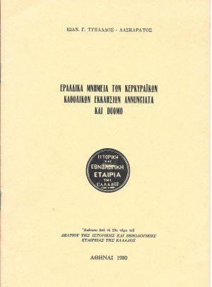 Εραλδικά Μνημεία των Κερκυραϊκών Καθολικών Εκκλησιών Annuciata και Duomo