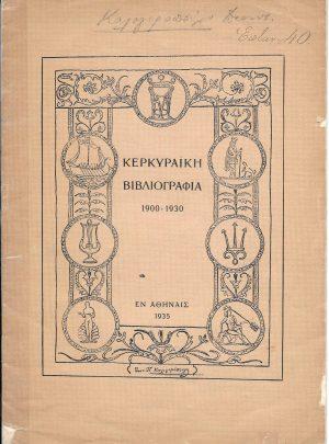 Κερκυραϊκή Βιβλιογραφία  (1900 – 1930)