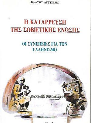 Η κατάρρευση της Σοβιετικής Ένωσης – Οι συνέπειες για τον Ελληνισμό