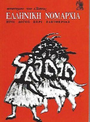 Ελληνική Νομαρχία – Ήτοι λόγος περί ελευθερίας