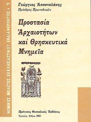 Προστασία αρχαιοτήτων και θρησκευτικά μνημεία