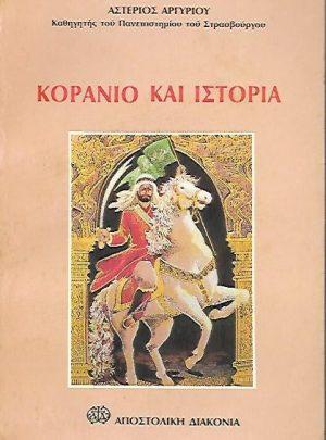 Κοράνιο και Ιστορία