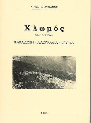 Χλωμός Κέρκυρας, Παράδοση – Λαογραφία – Ιστορία