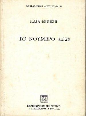 Το νούμερο 31328