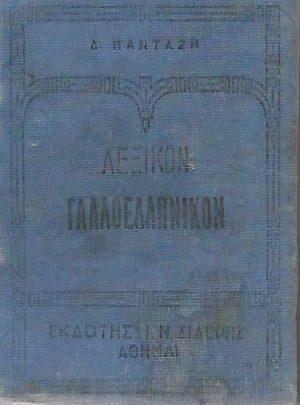 Λεξικόν Γαλλοελληνικόν