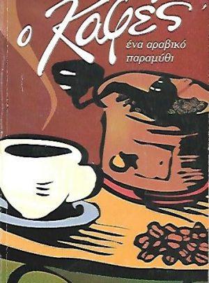 Ο καφές, ένα αραβικό παραμύθι