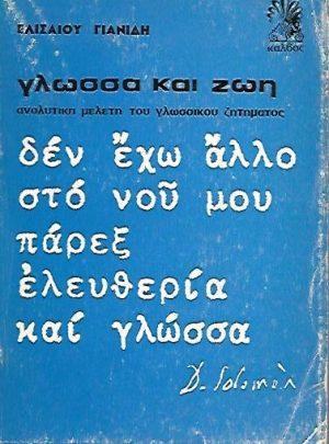 Γλώσσα και ζωή