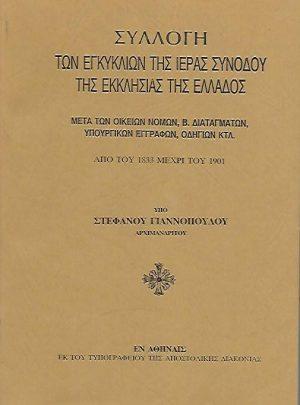 Συλλογή των Εγκυκλίων της Ιεράς Συνόδου της Εκκλησίας της Ελλάδος