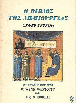 Η Βίβλος της Δημιουργίας Σεφέρ Γιετζιρά