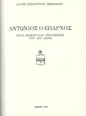 Αντώνιος ο Έπαρχος – Ένας Κερκυραίος Ουμανιστής του ΙΣΤ' αιώνα