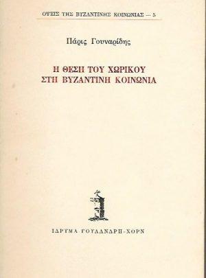 Η θέση του χωρικού στη βυζαντινή κοινωνία