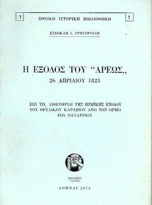 """Η έξοδος του """"Άρεως"""" 26 Απριλίου 1825"""
