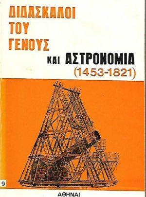 Διδάσκαλοι του Γένους και Αστρονομία (1453-1821)