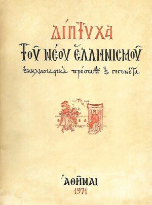 Δίπτυχα του νέου Ελληνισμού – Εκκλησιαστικά πρόσωπα και γεγονότα