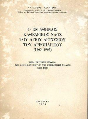 Ο εν Αθήναις Καθεδρικός Ναός του Αγίου Διονυσίου του Αρεοπαγίτου (1865-1965)