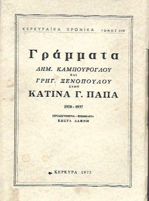 Γράμματα Δημ. Καμπούρογλου και Γρηγ. Ξενόπουλου στην Κατίνα Παππά 1920-1937