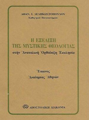 Η εξέλιξη της μυστικής Θεολογίας στην Ανατολική Ορθόδοξη Εκκλησία