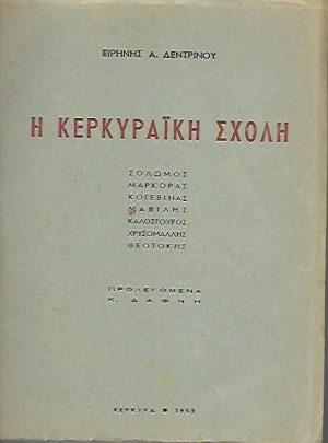 Η Κερκυραϊκή Σχολή