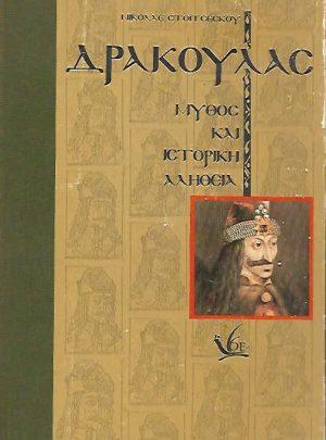 Δράκουλας, μύθος και ιστορική αλήθεια