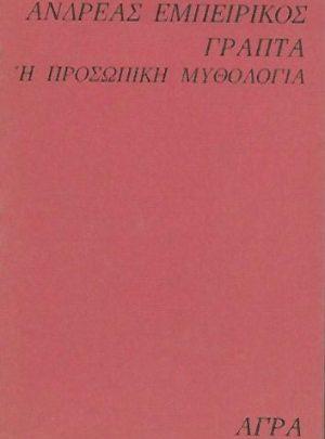 Γραπτά ή προσωπική μυθολογία