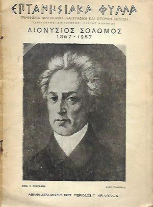 Διονύσιος Σολωμός 1857-1957