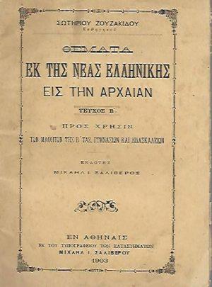 Θέματα εκ της νέας Ελληνικής εις την αρχαίαν