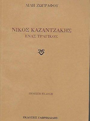Νίκος Καζαντζάκης – Ένας τραγικός