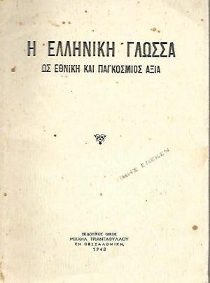 Η Ελληνική γλώσσα ως εθνική και παγκόσμιος αξία