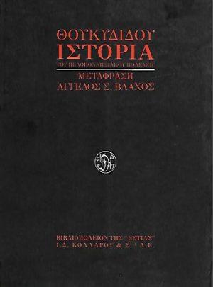 Ιστορία του Πελοποννησιακού Πολέμου