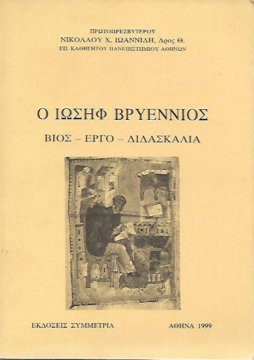 Αποτέλεσμα εικόνας για Ιωσήφ Βρυέννιος