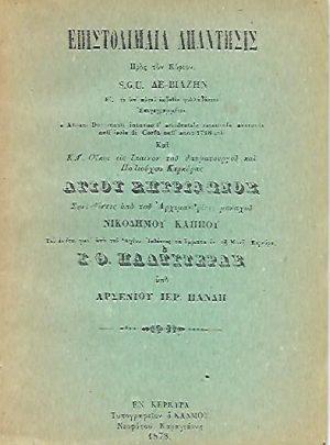 """Επιστολιμαία απάντησις προς τον Κύριον S.G.U. Δε – Βιάζην, εις το υπ' αυτού εκδοθέν φυλλαδάκιον επιγεγραμμένον """"Alcuni Documenti intorno l' accidentale catastrofe avvenuta nell' isola di Corfu nell' anno 1718 κ.τ.λ.""""…"""