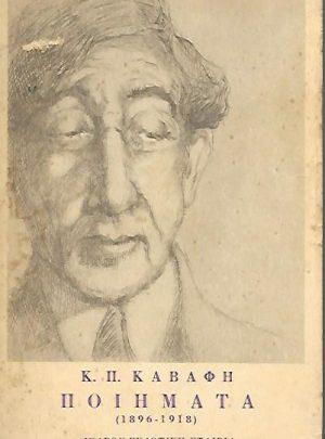 Ποιήματα (1896-1918)