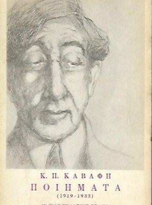 Ποιήματα (1919-1933)