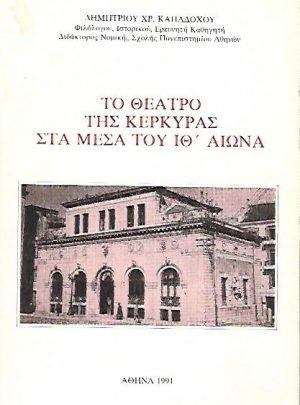 Το Θέατρο της Κέρκυρας στα μέσα του ΙΘ' αιώνα