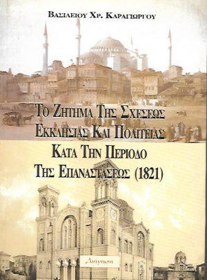 Το ζήτημα της σχέσεως Εκκλησίας και Πολιτείας κατά την περίοδο της Επαναστάσεως (1821)