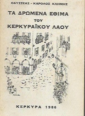 Δρώμενα και έθιμα του κερκυραϊκού λαού