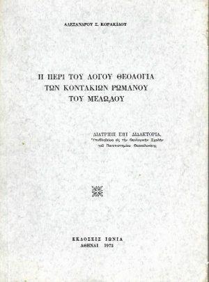 Η περί του λόγου θεολογία των κοντακίων Ρωμανού Μελωδού