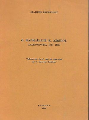 Θ. Φαρμακίδης – Κ. Ασώπιος, Αλληλογραφία 1819-1832