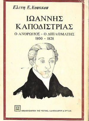Ιωάννης Καποδίστριας, ο άνθρωπος – ο διπλωμάτης 1800-1828