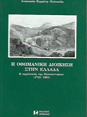 Η οθωμανική διοίκηση στην Ελλάδα