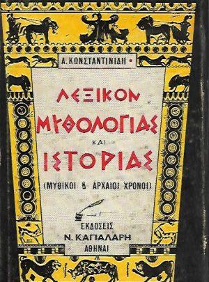 Επίτομον λεξικόν Μυθολογίας και Ιστορίας