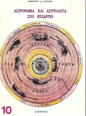 Αστρονομία και αστρολογία στο Βυζάντιο