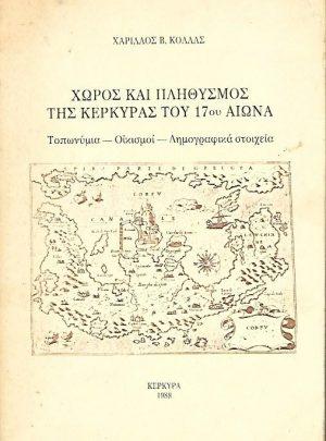 Χώρος και πληθυσμός της Κέρκυρας του 17ου αιώνα