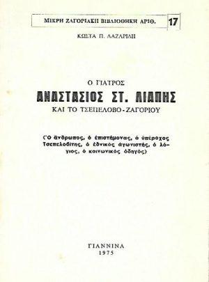 Ο γιατρός Αναστάσιος Στ. Λιάπης και το Τσεπέλοβο – Ζαγορίου