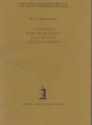 Ο ασκητισμός στην Πελοπόννησο κατά τη μέση βυζαντινή περίοδο
