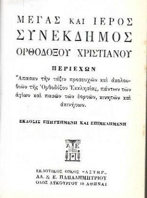 Μέγας και Ιερός Συνέκδημος Ορθοδόξου χριστιανού